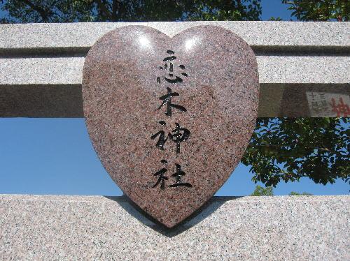 良縁成就 特別祈願祭 恋愛の神様【恋木神社】
